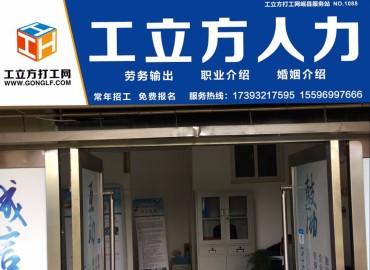 工立方岷县就业服务站