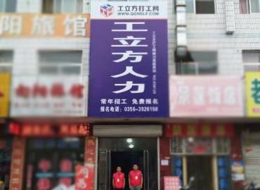工立方陵川县就业服务站