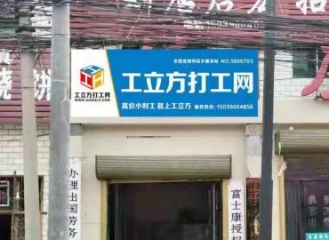工立方网刘店乡就业服务站