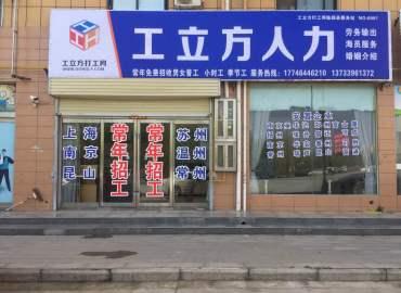 工立方临颍县就业服务站