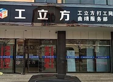 工立方麒麟区就业服务站