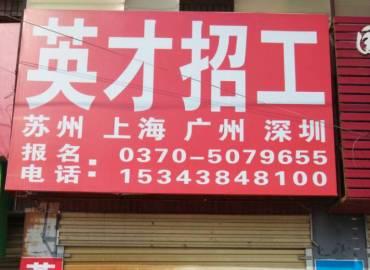 工立方网商丘古城就业服务站