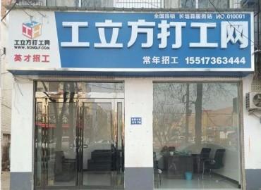 工立方长垣县就业服务站