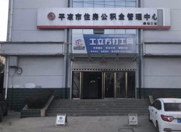工立方崇信县就业服务站