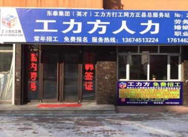 工立方方正县就业服务站