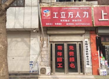 工立方馆陶县就业服务站