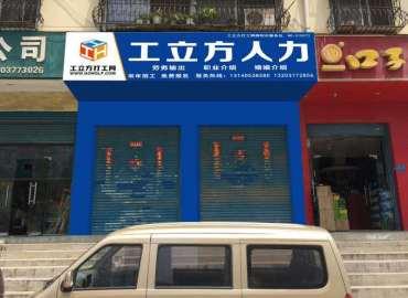 工立方南阳卧龙区就业服务站