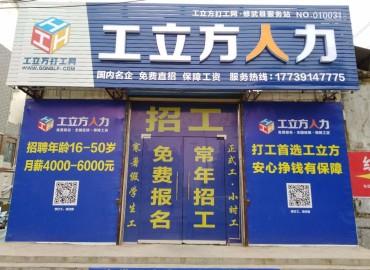 工立方修武县就业服务站
