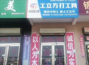 工立方网大虹桥乡就业服务站