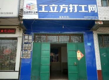 工立方威县就业服务站