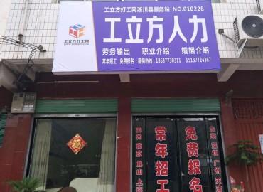 工立方网淅川县就业服务站