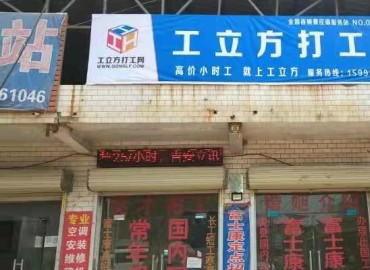 工立方网蔡庄镇就业服务站