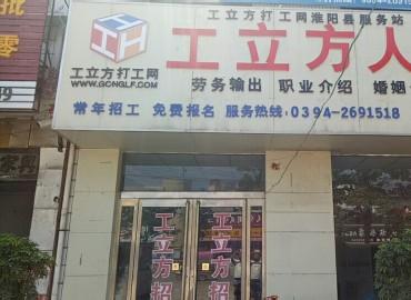 工立方网淮阳县就业服务站