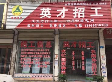 工立方郸城县就业服务站