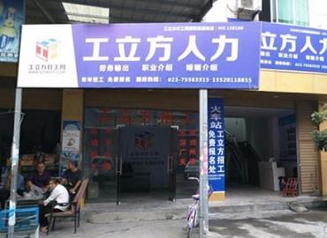 工立方酉阳县就业服务站