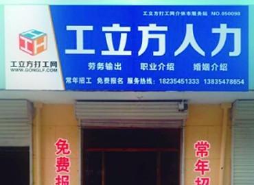 工立方介休市就业服务站