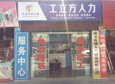 工立方桐梓县就业服务站
