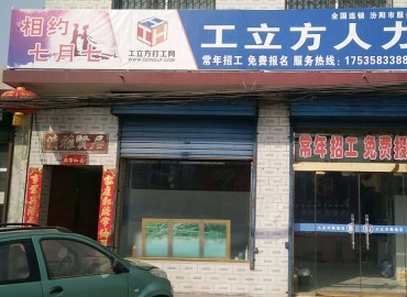 工立方汾阳市就业服务站