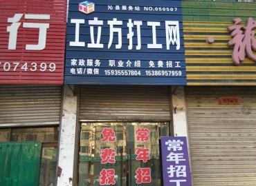 工立方沁县就业服务站