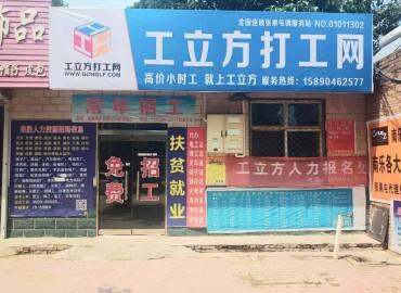 工立方網張果屯鎮就業服務站