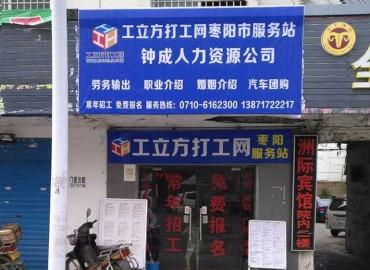 工立方枣阳市就业服务站