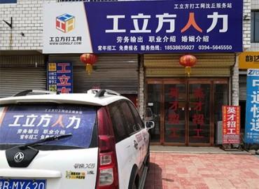 工立方沈丘县南就业服务站