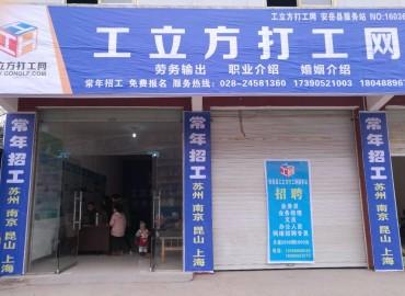 工立方安岳县就业服务站