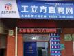 工立方太白县就业服务站