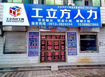 工立方潼关县就业服务站