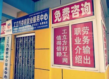 工立方娄星区就业服务站
