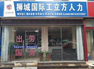 工立方临沭县就业服务站
