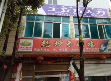 工立方广南县就业服务站