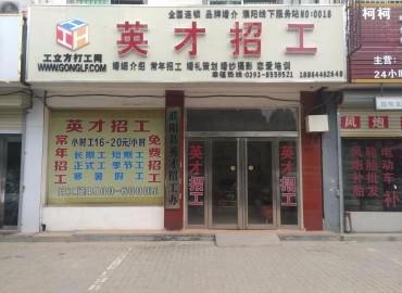 工立方濮阳县就业服务站