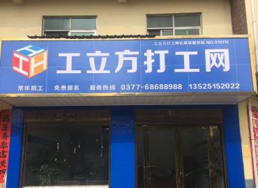 工立方社旗县就业服务站