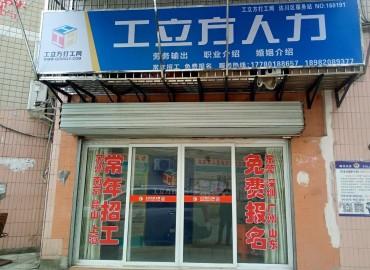 工立方达川区就业服务站