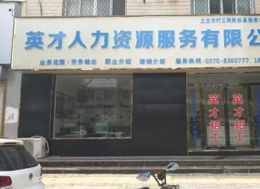 工立方民权就业服务站