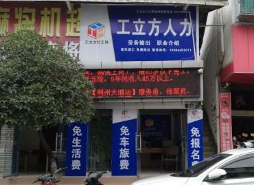 工立方剑阁县就业服务站