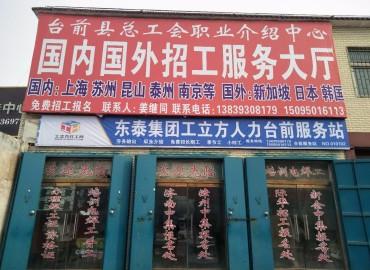 工立方台前县就业服务站