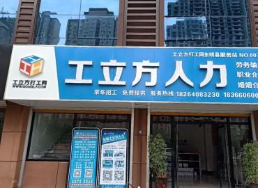 工立方东明县就业服务站