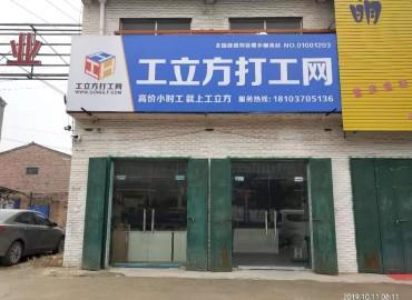 工立方網劉店集鄉就業服務站