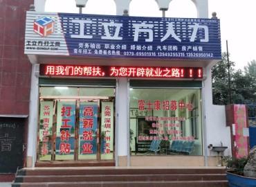 工立方伊川县就业服务站