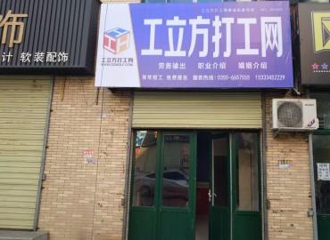 工立方黎城县就业服务站
