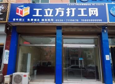 工立方鄄城县就业服务站