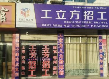 工立方金乡县就业服务站