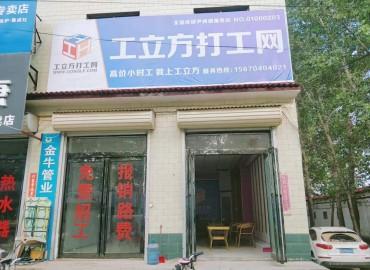 工立方网尹岗镇就业服务站