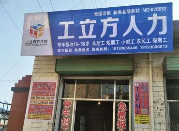 工立方临洮县就业服务站