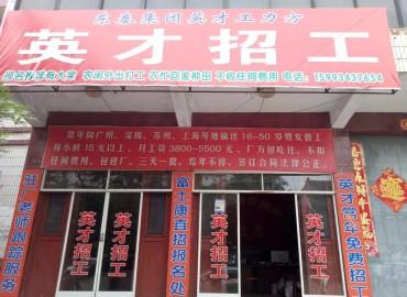 工立方睢县就业服务站
