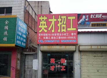 工立方网淇县就业服务站