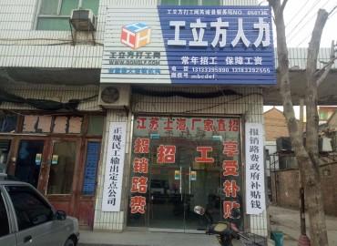 工立方芮城县就业服务站