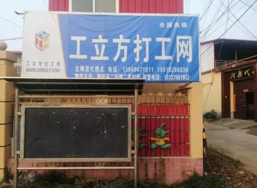 工立方网北舞渡镇就业服务站